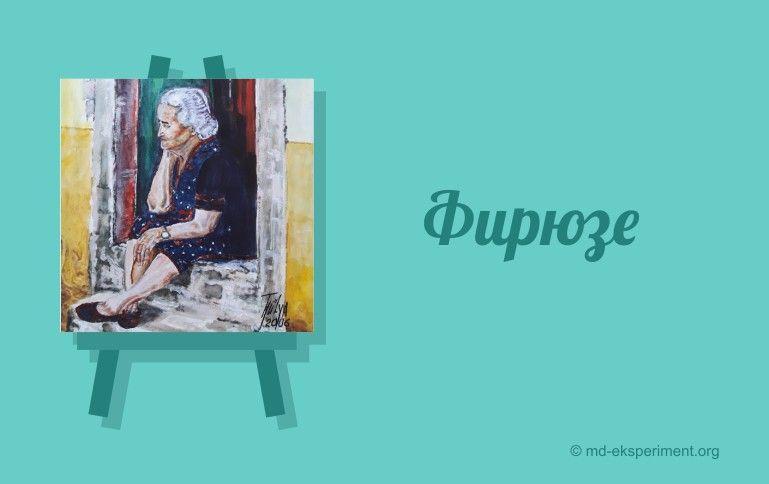 Фирюзе. Юлия Тимур
