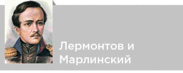 Михаил Лермонтовю Критика. Вацуро В. Лермонтов и Марлинский