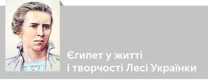 Леся Українка. Читати критичну статтю. Єгипет у житті і творчості Лесі Українки