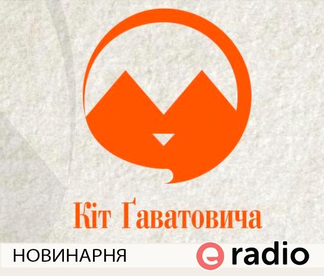 Слухати новий випуск передачі Новинарня. Фестиваль Кіт Ґаватовича