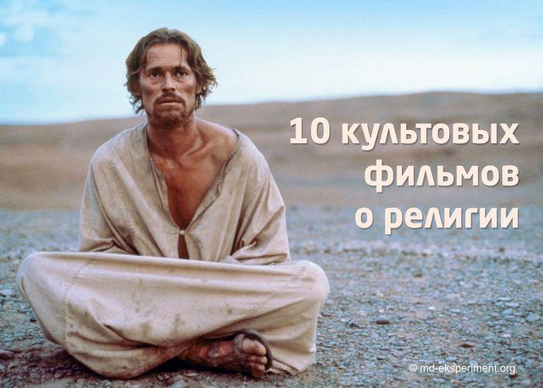10 культовых фильмов о религии