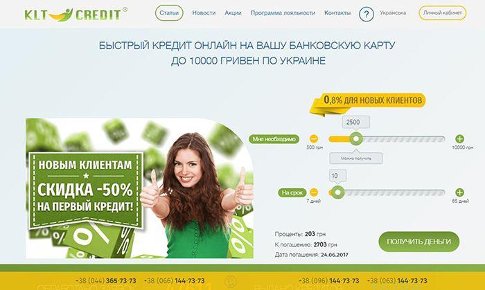 Оформить онлайн кредит без карты кредит под залог квартиры 8 процентов