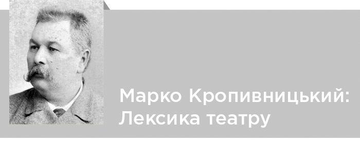 Марко Кропивницький. Лексика театру. Читати онлайн критичну статтю