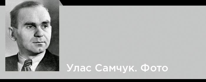 Фотографії Уласа Самчука