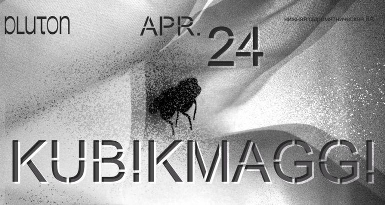 Ксения Фёдорова (Kibikmaggi). Концерт. Презентация альбома «Переходный этап». Афиша Санкт-Петербург 2019