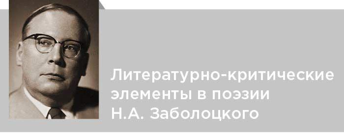 Литературно-критические элементы в поэзии Н.А. Заболоцкого