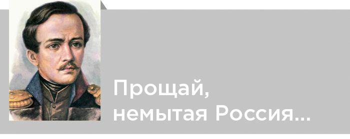 Михаил Лермонтов. Прощай, немытая Россия. Читать онлайн