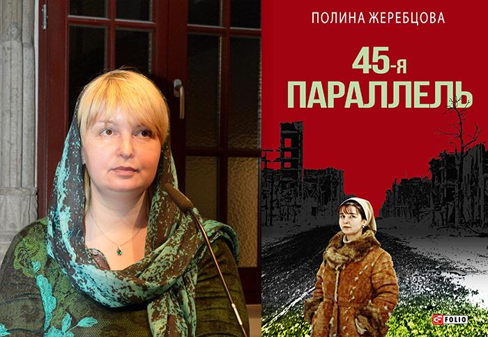 О романе «45-я параллель» Полины Жеребцовой