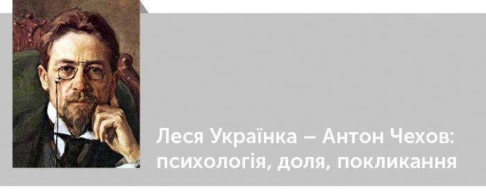 Антон Чехов. Критика. Леся Українка – Антон Чехов: психологія, доля, покликання