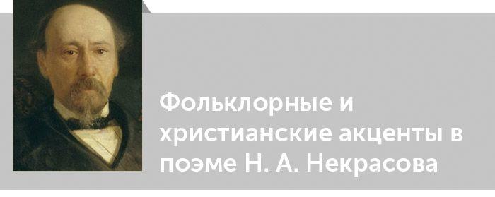 Николай Некрасов. Критика. Фольклорные и христианские акценты в поэме Н. А. Некрасова