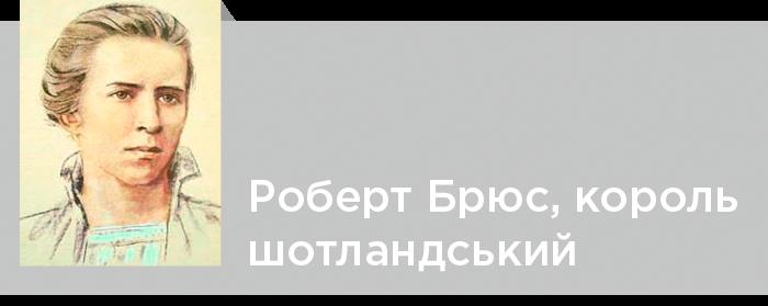 Леся Українка Критика. Роберт Брюс, король шотландський