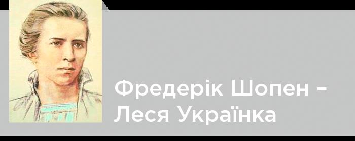 Леся Українка. Критика. Фредерік Шопен – Леся Українка