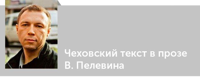 Виктор Пелевин. Критика. Чеховский текст в прозе В. Пелевина