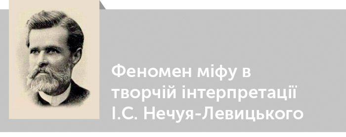 Іван Нечуй-Левицький. Критика. Феномен міфу в творчій інтерпретації І.С. Нечуя-Левицького