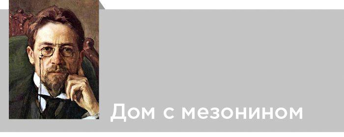 Антон Чехов. Дом с мезонином. Читать онлайн