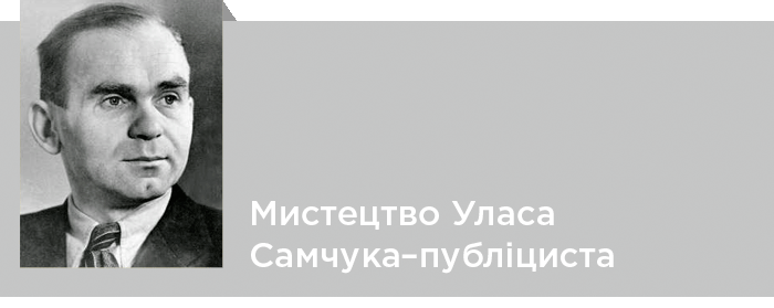 Мистецтво Уласа Самчука–публіциста (за матеріалами газети «Волинь»)