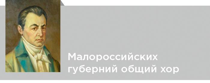 Котляревський. Малороссийский губерний общий хор. Кантата