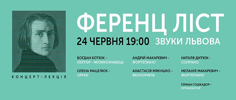 Піти на концерт-лекцію Звуки Львова. Ференц Ліст.