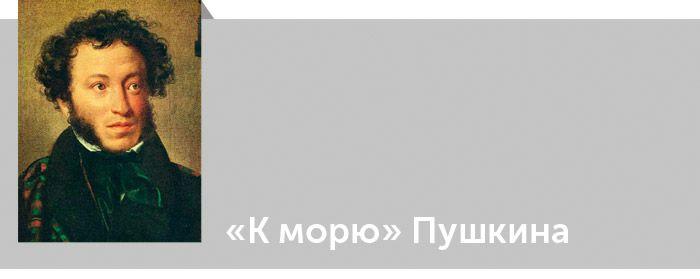 Александр Пушкин. Критика. «К морю» Пушкина: сюжет плавания и поэтическое «голосоведение»