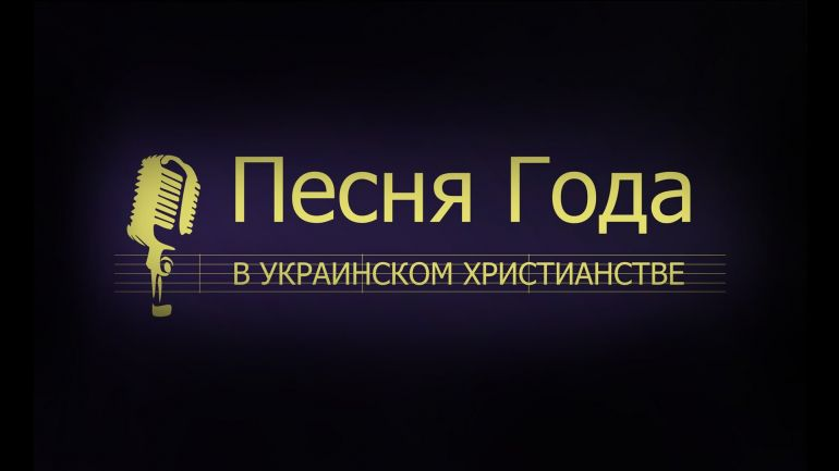 Скоро станет известен победитель «Песни года в украинском христианстве»