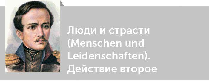 Михаил Юрьевич Лермонтов. Люди и страсти (Menschen und Leidenschaften). Действие второе. Читать онлайн