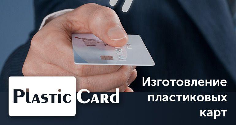 пластиковые карты в Украине