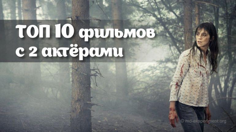 10 лучших фильмов с двумя актёрами
