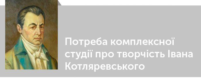 Іван Котляревський. Критика. Потреба комплексної студії про творчість Івана Котляревського