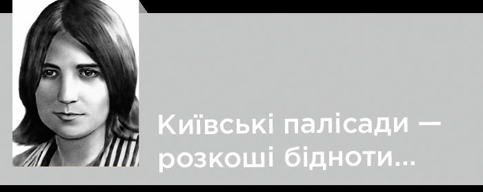 Ірина Жиленко - Київські палісади — розкоші бідноти...