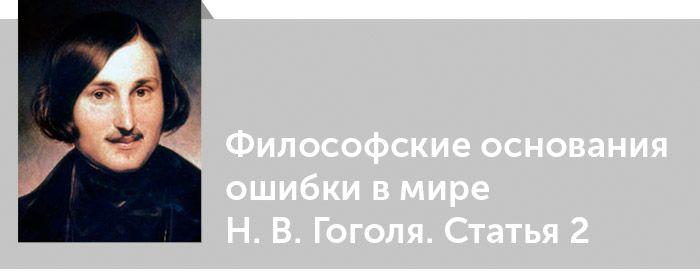 Николай Гоголь. Критика. Философские основания ошибки в мире Н. В. Гоголя. Статья вторая