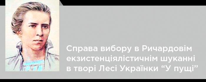 Справа вибору в Ричардовім екзистенціялістичнім шуканні в творі Лесі Українки У пущі