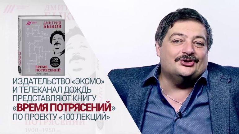 «Время потрясений» Дмитрия Быкова. Презентация книги