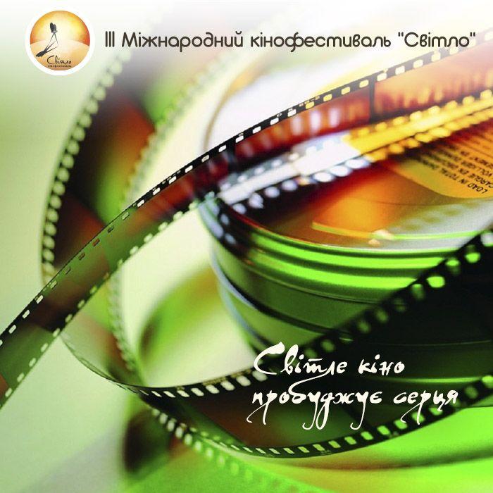 Опубликована программа III Международного кинофестиваля «Свет» и состав членов жюри