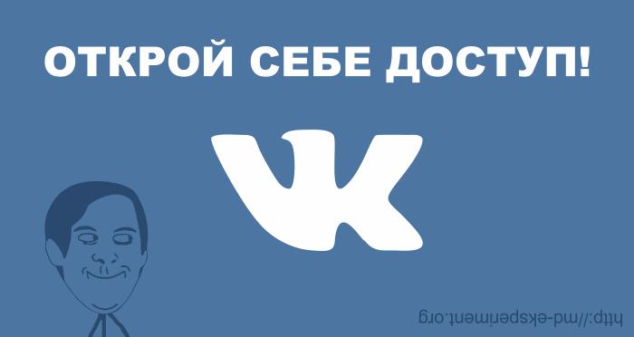 Доступ до ВК. Как обойти блокировку Вконтакте