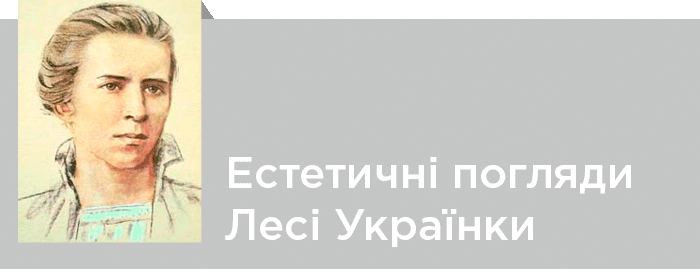 Читати статтю Естетичні погляди Лесі Українки