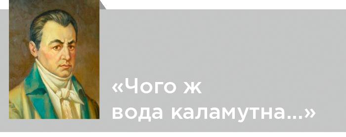 Іван Котляревський - «Чого вода каламутна»