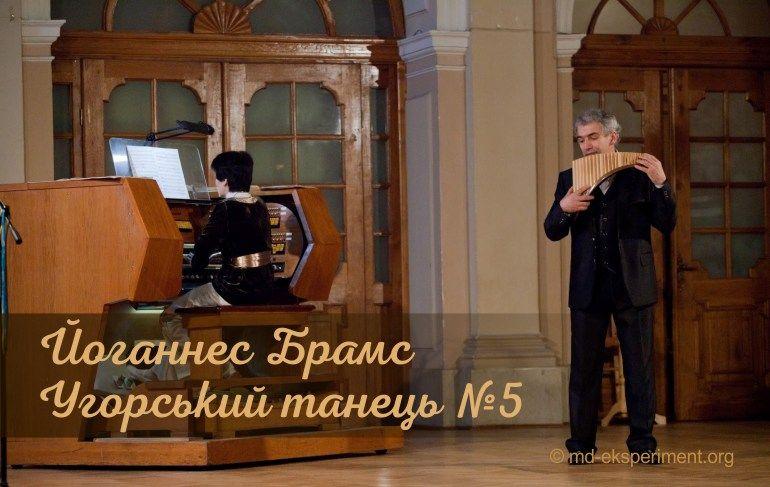 Йоганнес Брамс - Угорський танець №5