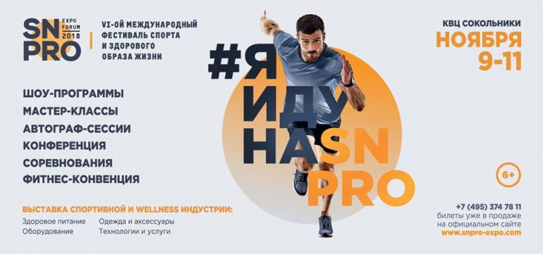Фестиваль спорта и здорового образа жизни SN PRO EXPO FORUM 2018. Афиша Москва
