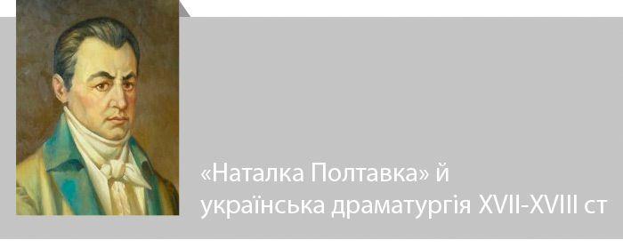 «Наталка Полтавка»  й українська  драматургія  ХVIІ-ХVІІІ ст.