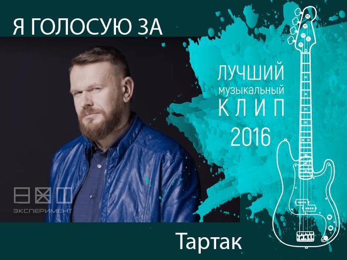 Голосовать за Тартак. Лучший музыкальный клип 2016