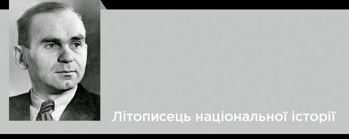 Улас Самчук. Літописець національної історії