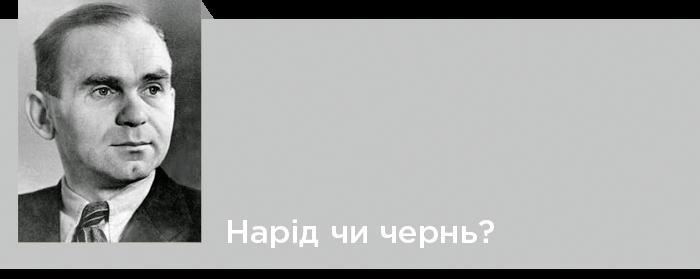 Улас Самчук. Нарід чи чернь? Читати онлайн
