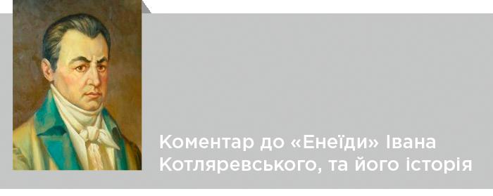 Коментар до «Енеїди» Iвана Котляревського, та його історія