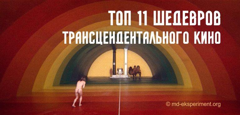 Топ 11 шедевров трансцендентального кино