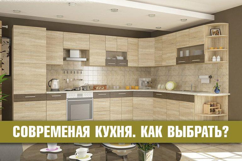 Кухня. Как выбрать. Интерьер