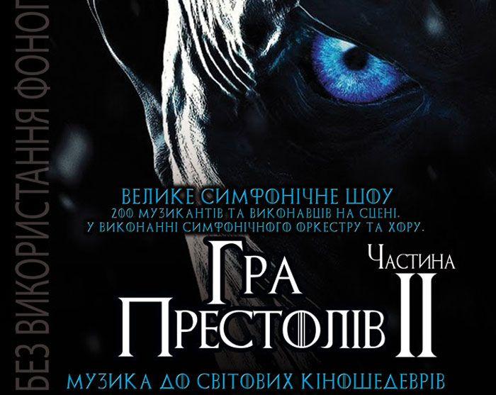 Концерт Игра Престолов II. Всеукраинский тур 2018