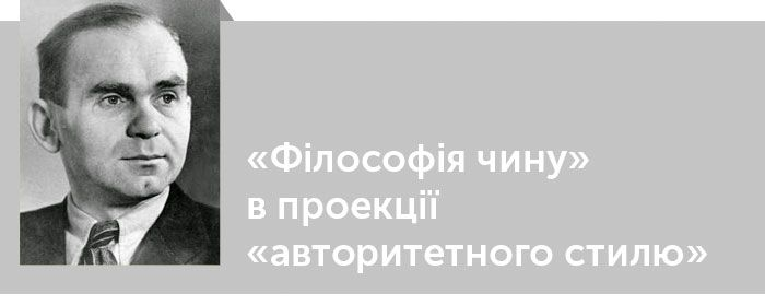 «Філософія чину» в проекції «авторитетного стилю» Уласа Самчука. Читати онлайн
