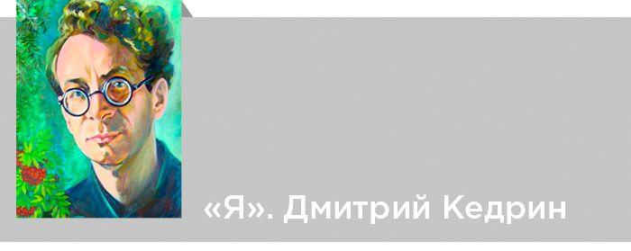 Я. Стихотворение. Дмитрий Кедрин. Читать онлайн