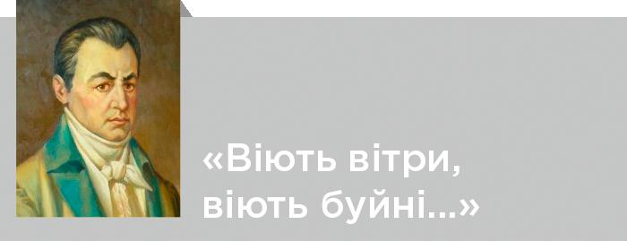 Іван Котляревський - «Віють вітри, віють буйні...»
