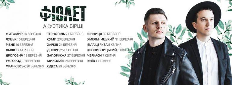 Гурт Фіолет. Концерти. Всеукраїнський акустичний тур. Афіша 2019